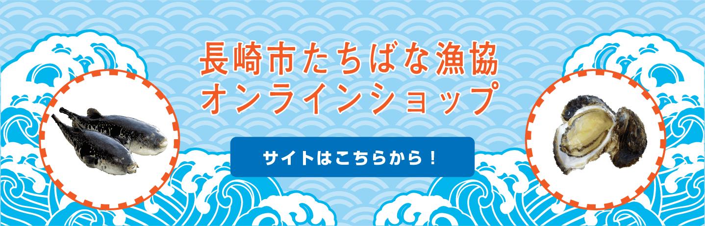 長崎市たちばな漁協オンラインショップ